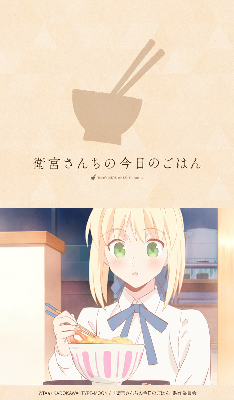 スペシャル アニメ 衛宮さんちの今日のごはん 公式サイト
